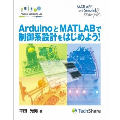 MATLABへのArduino環境の導入に関して=Arduino と MATLAB で制御系設計をはじめよう!=