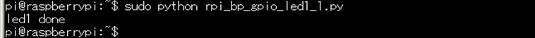 3.3 Raspberry Pi B+ Lチカプログラムを作ろう!