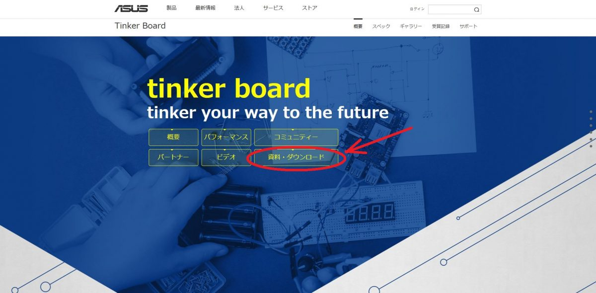 Tinker BoardにAndroidをインストールする手順