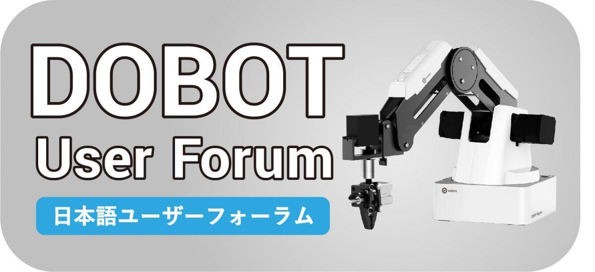 DOBOT日本語フォーラム